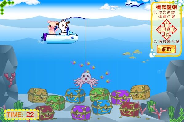 深海抓寶機
